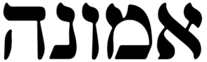 Emunah in Hebrew